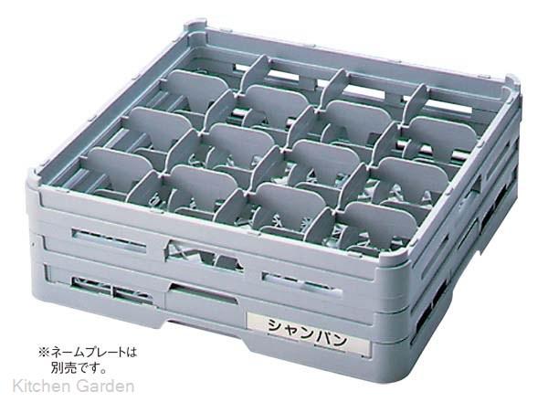 BK フル ステムウェアラック16仕切り S-16-275 .【業務用調理用品のキッチンガーデン】