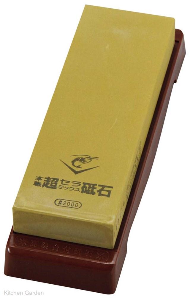 エビ印 セラミック砥石 台付(修正用砥石付)#2000 仕上げ