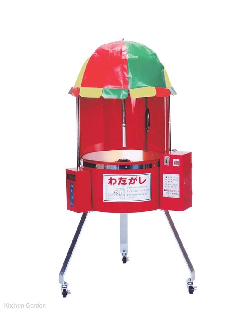 電気 わた菓子自動販売機 CA-6型【他商品との同梱配送不可・代引不可】