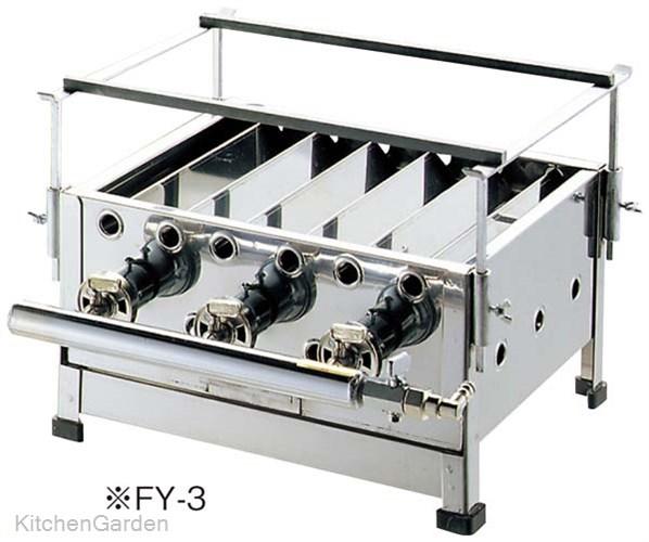 IT 魚焼器 FY-5 LPガス用 .【業務用調理用品のキッチンガーデン ~飲食店舗用品・厨房用品専門店~】