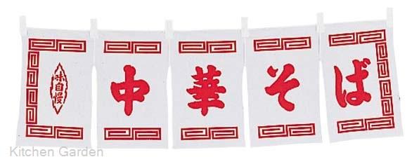 中華そば のれん WN-014 白