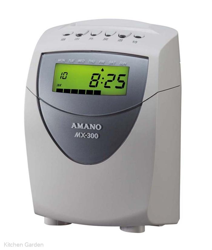 時計集計タイムレコーダー MX-300