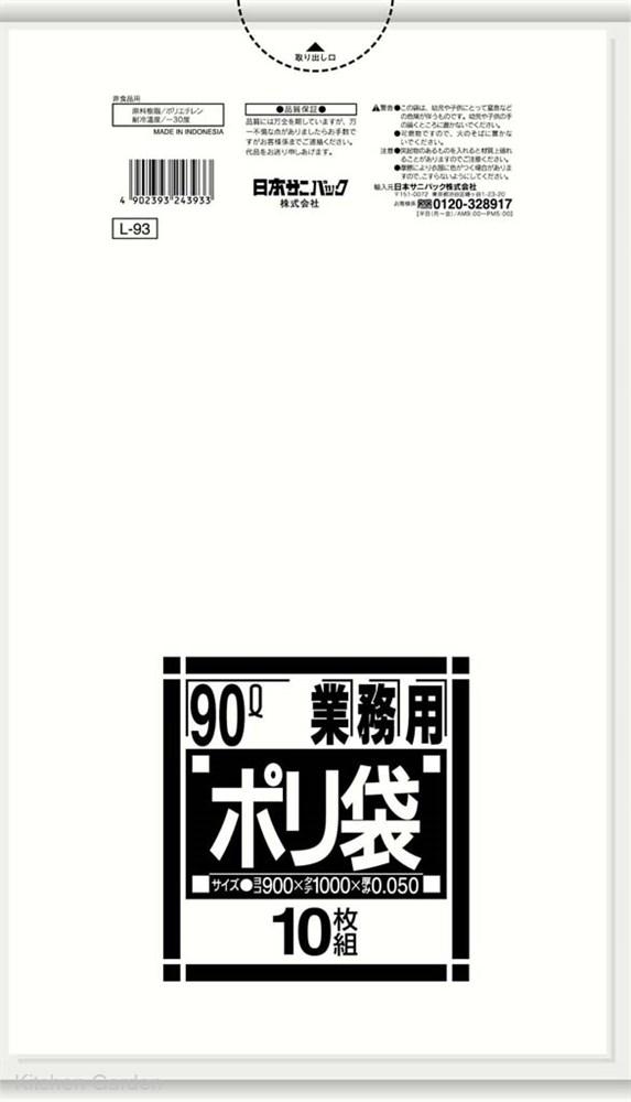 業務用 スタンダード ポリ袋 L-93 (200枚入) 90リットル