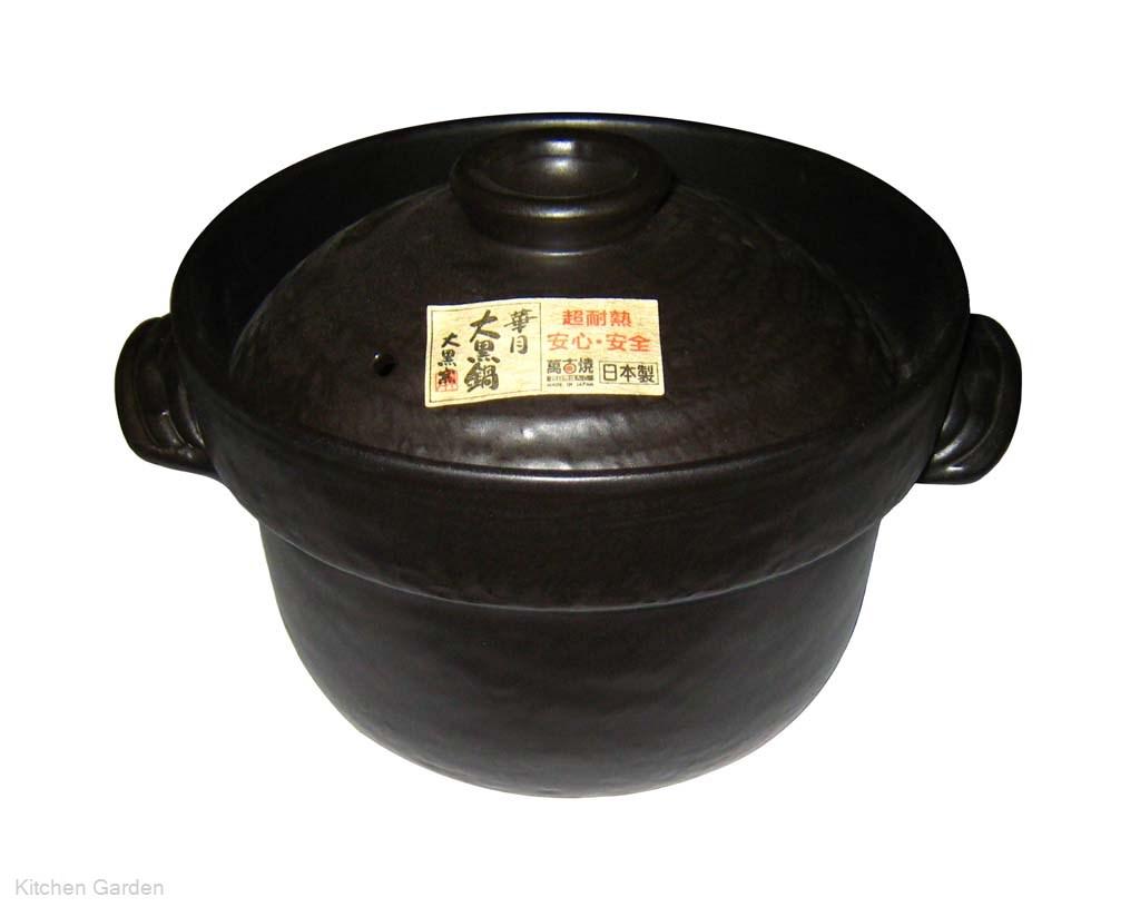 ごはん鍋 大黒セリオン(中蓋付)3合炊