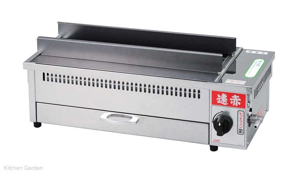 EBM 遠赤串焼器 640型 13A 都市ガス用【他商品との同梱配送不可・代引不可】