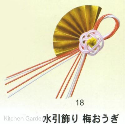 水引飾り 梅おうぎ(100個入)