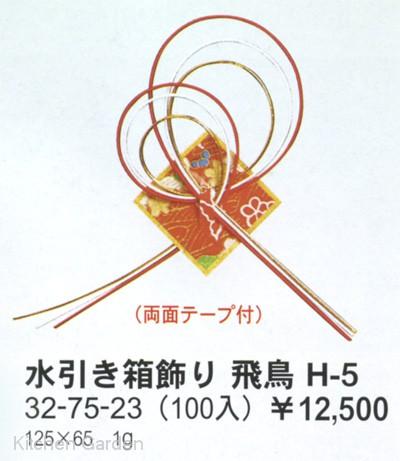 水引き箱飾り 飛鳥 H-5(100個入)【他商品との同梱配送不可・代引不可】