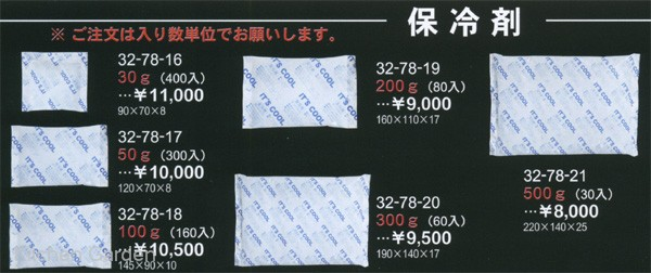保冷剤 30g(400個入)【他商品との同梱配送不可・代引不可】