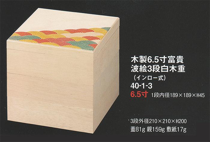 木製6.5寸重箱 3段 白木 富貴波絵重箱(インロー式) 【金紙3枚付き】【他商品との同梱配送不可・代引不可】