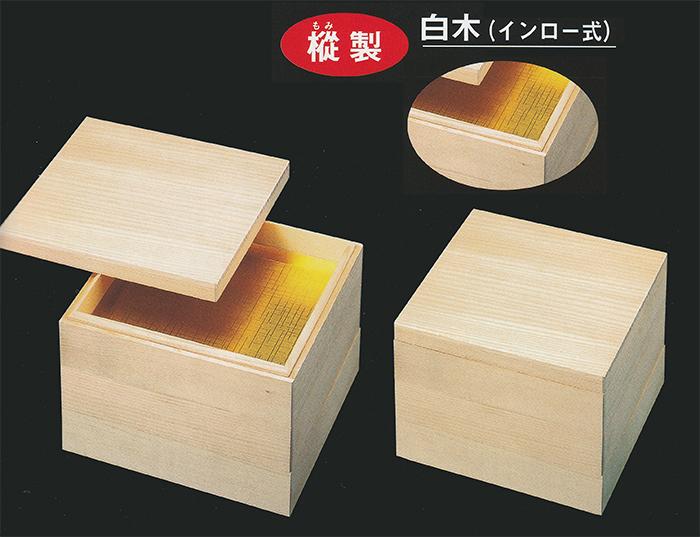 木製7.5寸重箱 3段 木製白木重箱(インロー式)【他商品との同梱配送不可・代引不可】