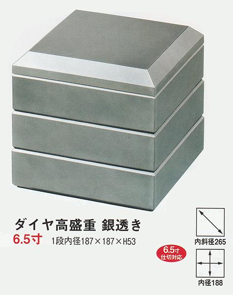 6.5寸 ダイヤ高盛重箱 銀透き 【3段セット】【他商品との同梱配送不可・代引不可】
