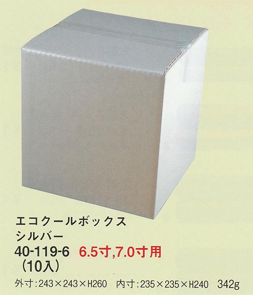 エコクールボックス シルバー 6.5寸・7.0寸用 (10入り)【他商品との同梱配送不可・代引不可】