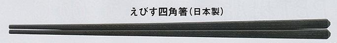SPS樹脂箸 えびす四角箸(日本製) 21.8cm 黒OM 500本