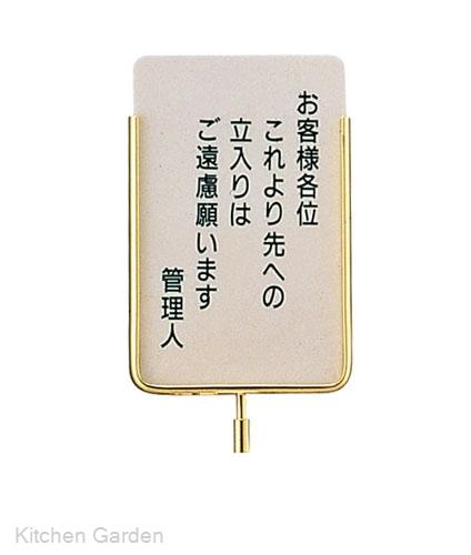 【部品商品】 サインポール用プレート(ゴールドメッキ)EGS-2 文字入【他商品との同梱配送不可・代引不可】
