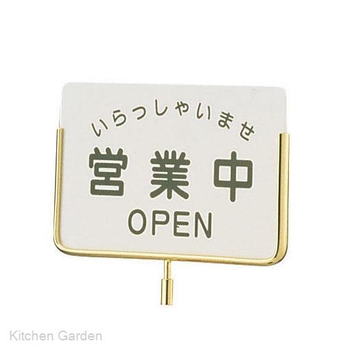 【部品商品】 サインポール用プレート(ゴールドメッキ)EGS-3 文字入【他商品との同梱配送不可・代引不可】