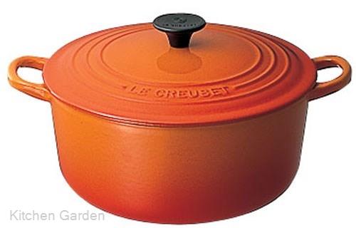 ル・クルーゼ ココット・ロンド 2501 18cm オレンジ