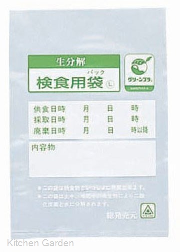 生分解性検食用袋 エコパックン HAK-100C 1000枚入【他商品との同梱配送不可・代引不可】
