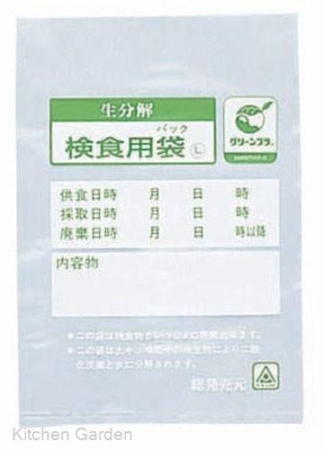 生分解性検食用袋 エコパックン HAK-100S 2000枚入 .【業務用調理用品のキッチンガーデン ~飲食店舗用品・厨房用品専門店~】