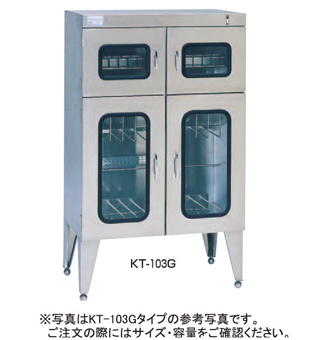 紫外線殺菌庫キチンエース(乾燥殺菌式) KT-105DSG【他商品との同梱配送不可・代引不可】