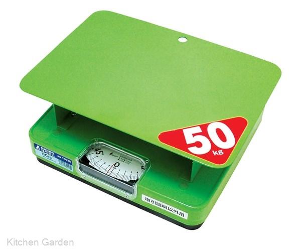 簡易自動秤 ほうさく 70026 50kg