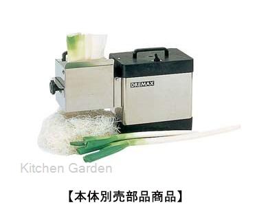 電動白髪ネギシュレッダー白雪姫 DX-88P刃物ブロック2.5mm【他商品との同梱配送不可・代引不可】