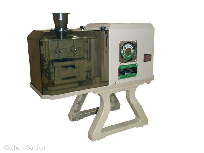 シャロットスライサー OFM-1007 (2.3mm刃付)60Hz【他商品との同梱配送不可・代引不可】