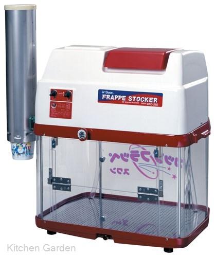 スワン電動式ストッカー付アイスシェーバー CFC-35S(バラ氷専用)【他商品との同梱配送不可・代引不可】