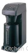 若者の大愛商品 カリタ業務用コーヒーマシン ET-350-キッチン家電