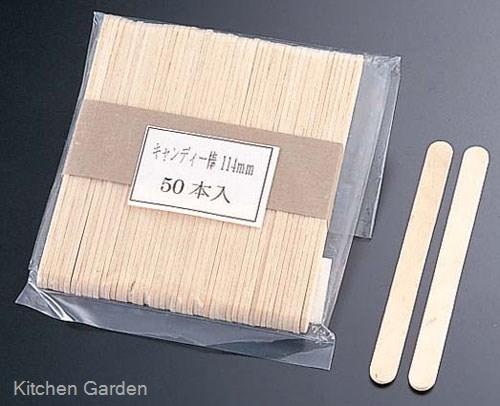 木製アイスキャンディー棒 木製 激安卸販売新品 アイススティック棒 50本束 入荷予定 114mm