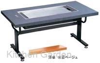 お好み焼鉄板ロースターHHN-8036D洋卓木目ベージュ LPガス用 .【お好み焼きテーブル】