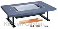 お好み焼鉄板ロースターHHN-6036D和卓木目ベージュ LPガス用 .【お好み焼きテーブル】