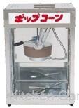ポップコーンマシーン POP-4F .【業務用調理用品のキッチンガーデン ~飲食店舗用品・厨房用品専門店~】