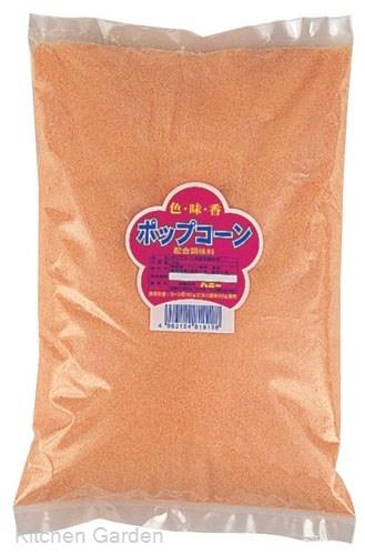 ポップコーン用 バター風味配合調味料 (1kg×20袋入) .【業務用調理用品のキッチンガーデン ~飲食店舗用品・厨房用品専門店~】