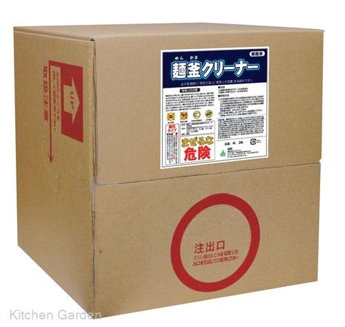 麺釜クリーナー 20リットル