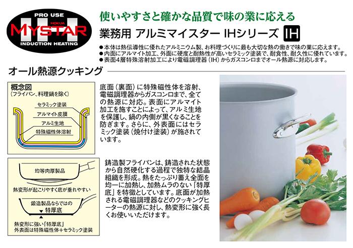 業務用マイスターIH 片手浅型鍋 21cm .