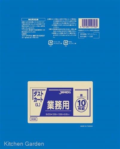 業務用ダストカート用ポリ袋L(150リットル) (100枚入) DK96 青【他商品との同梱配送不可・代引不可】