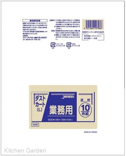業務用ダストカート用ポリ袋L(150リットル) (100枚入) DK98 透明【他商品との同梱配送不可・代引不可】