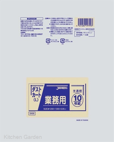 業務用ダストカート用ポリ袋L(150リットル) (100枚入) DK99半透明【他商品との同梱配送不可・代引不可】