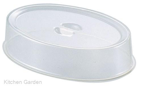 UKアクリル製 スタッキング小判皿カバー 40インチ用
