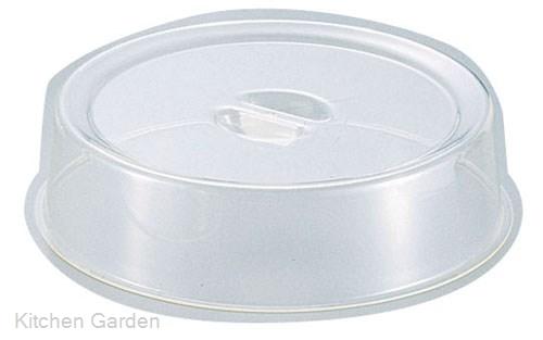 UKポリカーボスタッキング丸皿カバー 24インチ用
