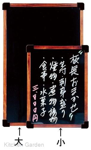 シンビ 焼杉フレーム カラーボード SR-23(大)【他商品との同梱配送不可・代引不可】