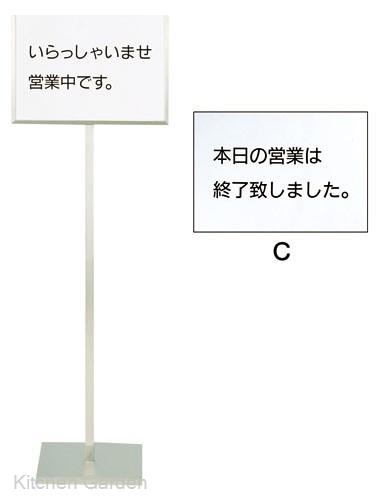 メッセージスタンドA型C .[18-8 ステンレス製]