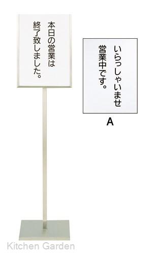 メッセージスタンドB型A .[18-8 ステンレス製]