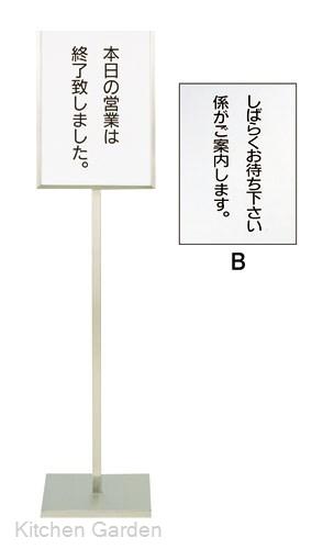 18-8 ステンレス製 メッセージスタンドB型B