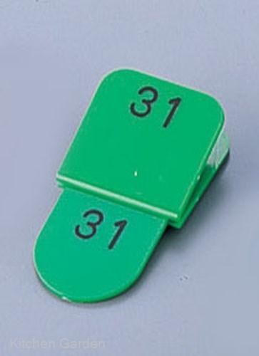 親子札(50ヶセット) KF969 1~50 緑