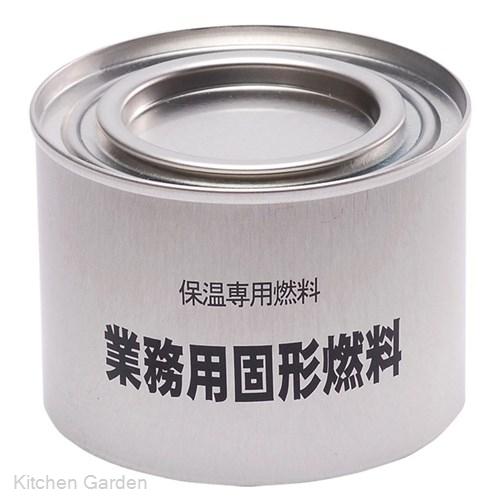 業務用固形燃料(開閉蓋付) 100g(100ヶ入) .【固形燃料】