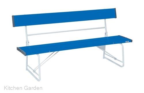 [ベンチ・長椅子・長イス] 折りたたみ式背付ベンチ 1500 BC-300-015 青【他商品との同梱配送不可・代引不可】