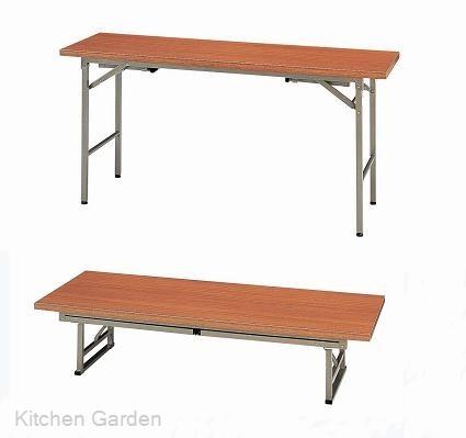 会議用テーブル ハイ・ロー兼用タイプKRH1845NT (チーク)【他商品との同梱配送不可・代引不可】