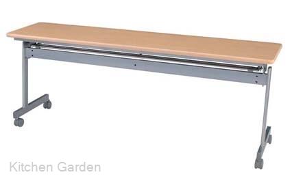 会議用テーブル(跳ね上げ式)KS1860NN