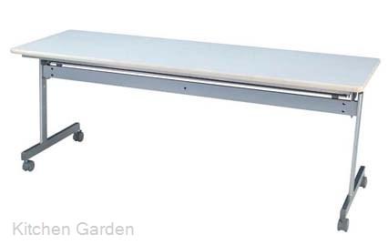 会議用テーブル(跳ね上げ式)KS1545NW